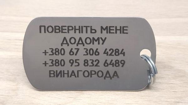 Жетон адресник Армейский стальной с лазерной гравировкой